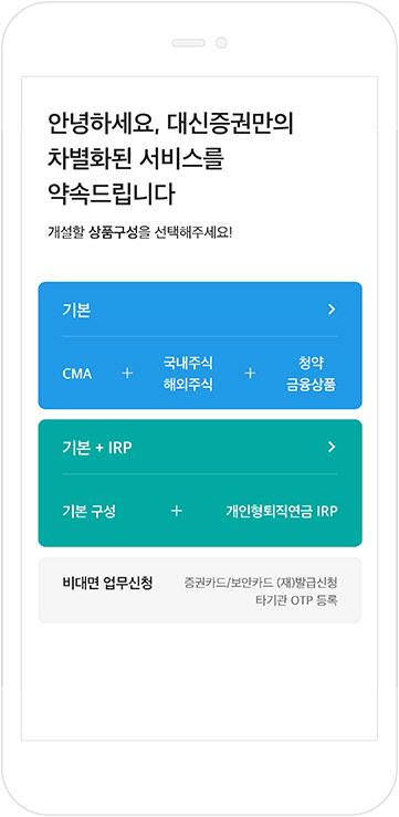 """대신증권 """"비대면 계좌개설 3분만에 뚝딱"""""""